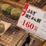 Another variant of mochi with a red bean filling on the market in Kyoto